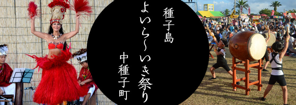 種子島イベントよいらーいき祭り