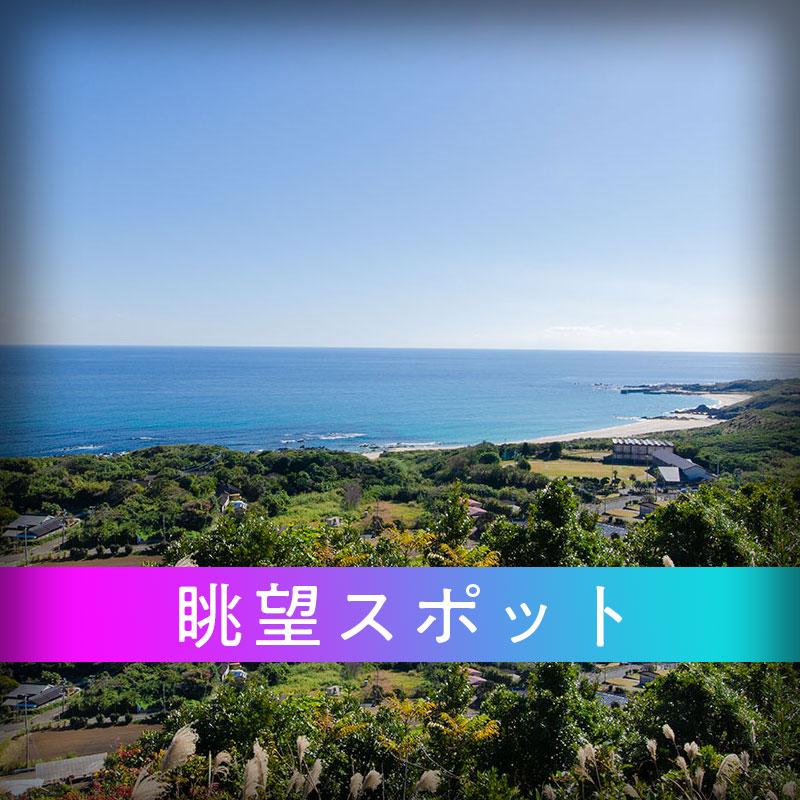 種子島の眺望