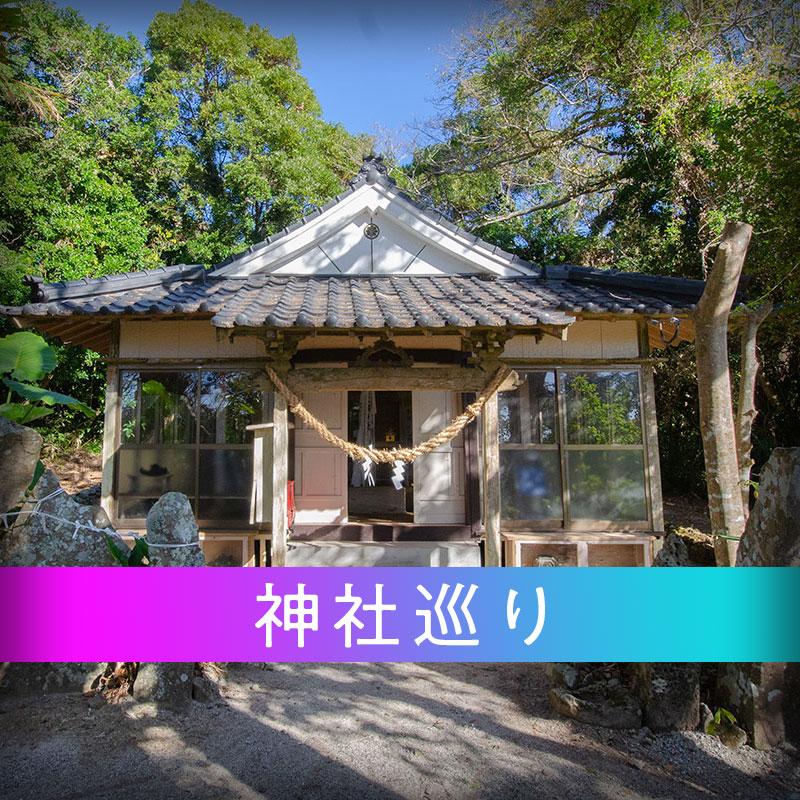 種子島神社巡り観光